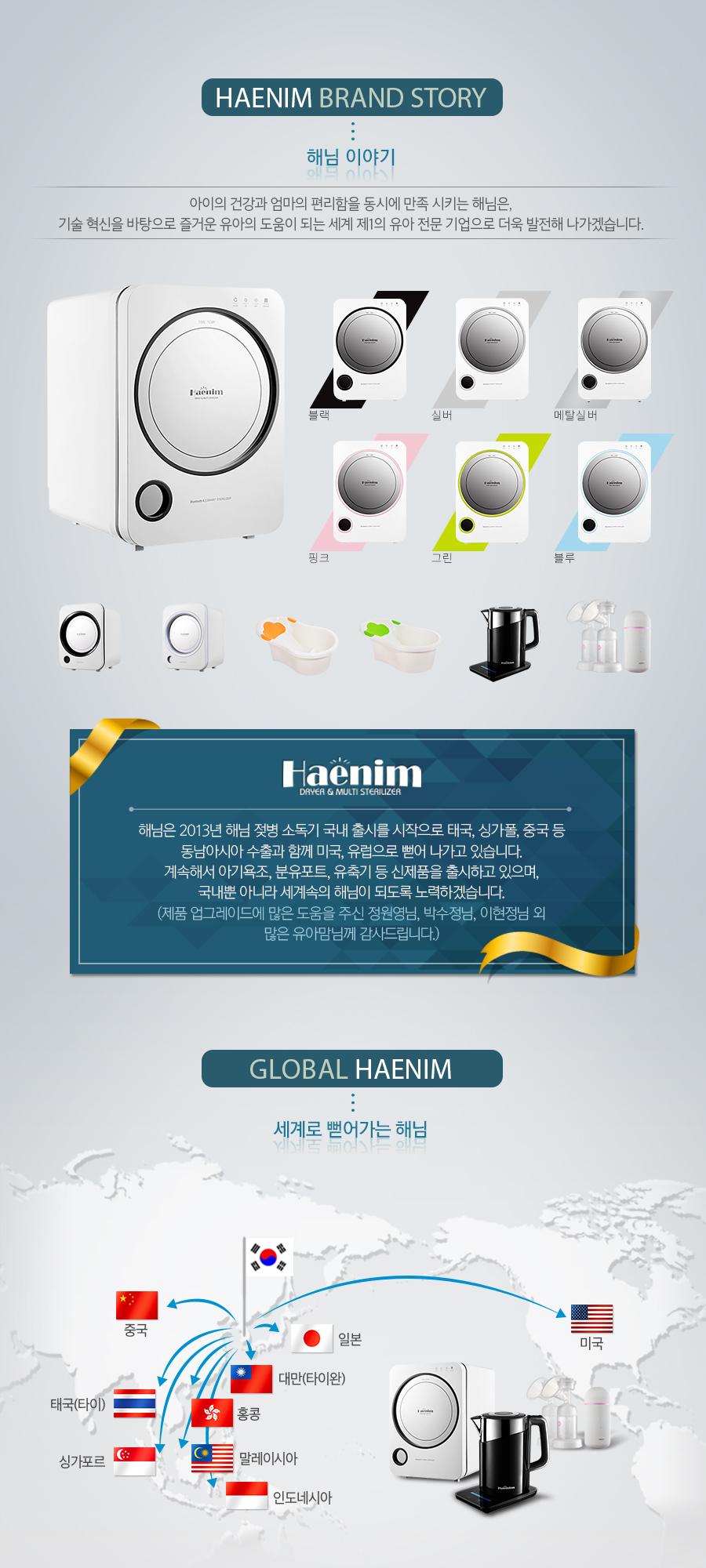 haenim_brand.jpg
